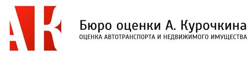 Бюро оценки А. Курочкина — г. Уфа